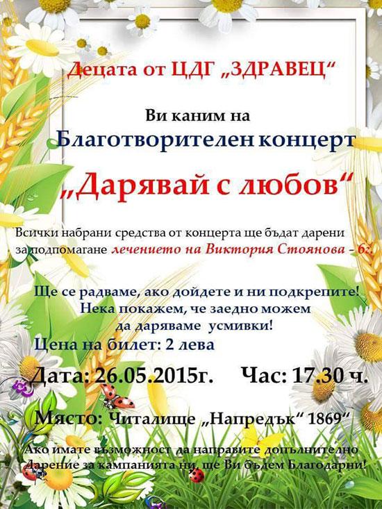 pokana-koncert2015